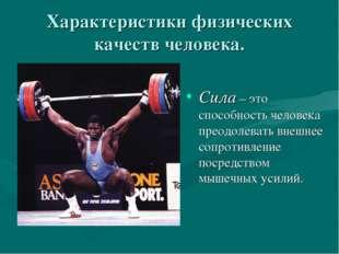 Характеристики физических качеств человека. Сила – это способность человека п