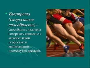 Быстрота (скоростные способности) – способность человека совершать движение