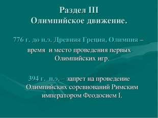 Раздел III Олимпийское движение. 776 г. до н.э. Древняя Греция, Олимпия – вре