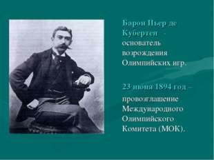Барон Пьер де Кубертен - основатель возрождения Олимпийских игр. 23 июня 189