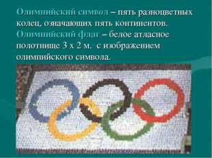 Олимпийский символ – пять разноцветных колец, означающих пять континентов. Ол