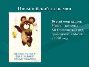 Олимпийский талисман Бурый медвежонок Миша – талисман XII Олимпийских игр, пр