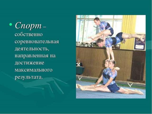 Спорт – собственно соревновательная деятельность, направленная на достижение...