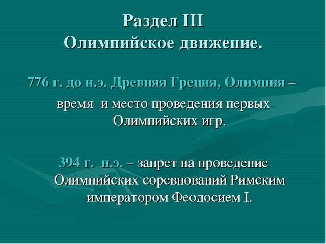 Раздел III Олимпийское движение. 776 г. до н.э. Древняя Греция, Олимпия – вре...