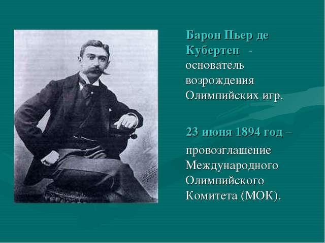 Барон Пьер де Кубертен - основатель возрождения Олимпийских игр. 23 июня 189...