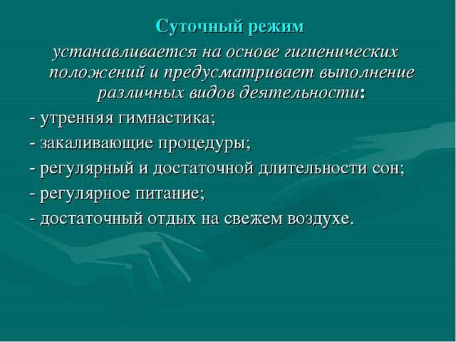 Суточный режим устанавливается на основе гигиенических положений и предусмат...