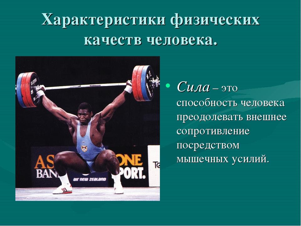 Характеристики физических качеств человека. Сила – это способность человека п...