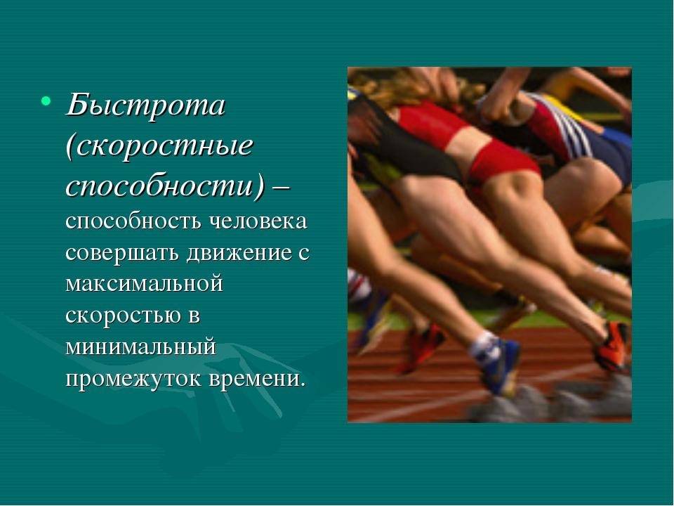 Быстрота (скоростные способности) – способность человека совершать движение...