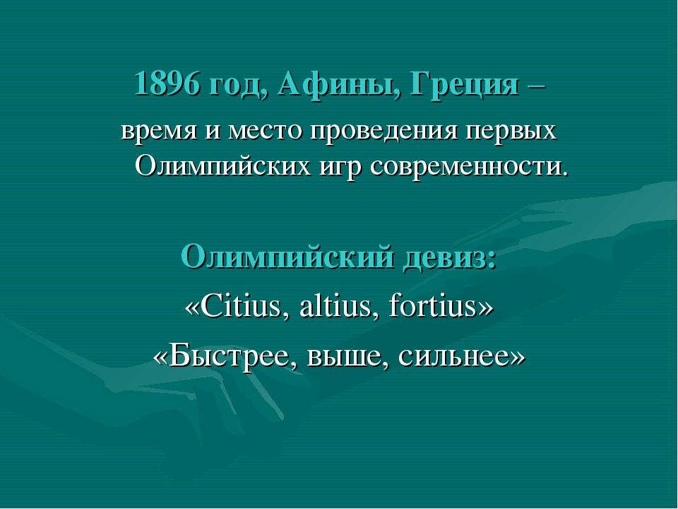 1896 год, Афины, Греция – время и место проведения первых Олимпийских игр со...