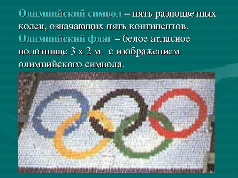 Олимпийский символ – пять разноцветных колец, означающих пять континентов. Ол...