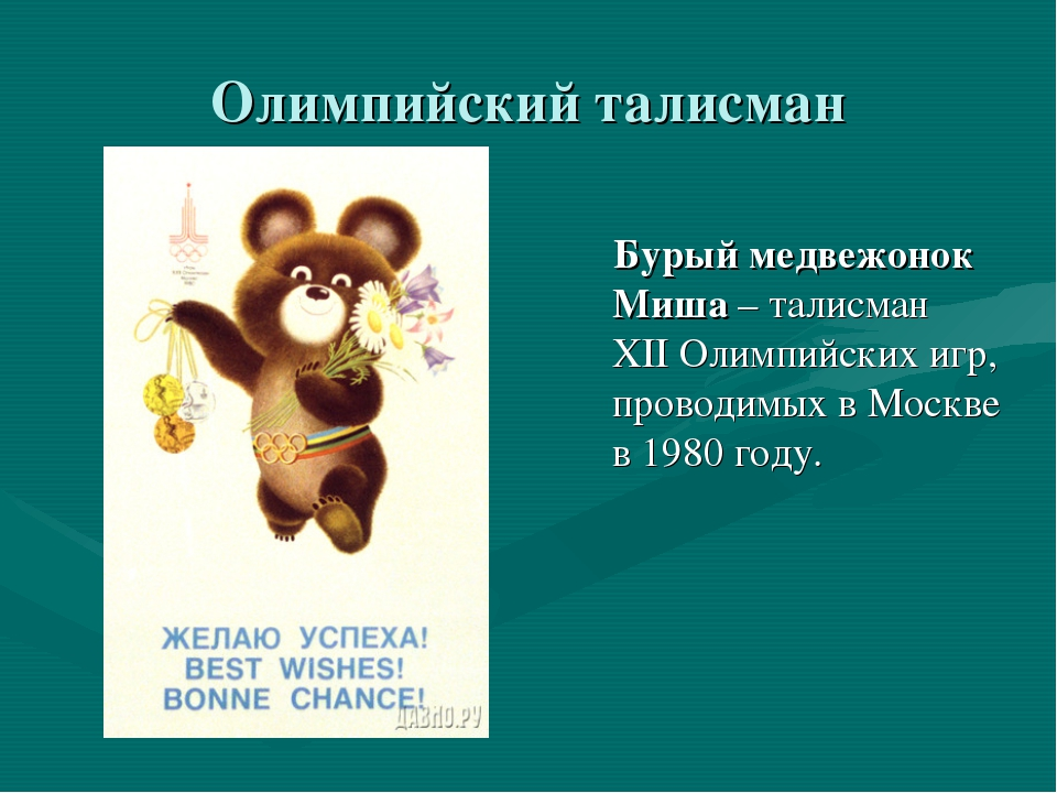 Олимпийский талисман Бурый медвежонок Миша – талисман XII Олимпийских игр, пр...