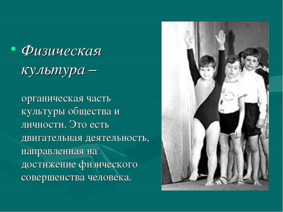 Физическая культура – органическая часть культуры общества и личности. Это е...