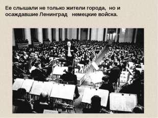 Ее слышали не только жители города, но и осаждавшие Ленинград немецкие войска.