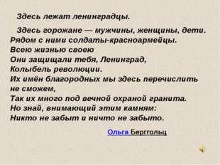Здесь лежат ленинградцы. Здесь горожане — мужчины, женщины, дети. Рядом с ни