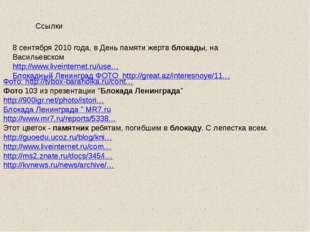 8 сентября 2010 года, в День памяти жертв блокады, на Васильевском http://www
