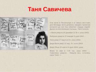 Таня Савичева Она жила в Ленинграде и в самые жестокие дни блокады вела днев