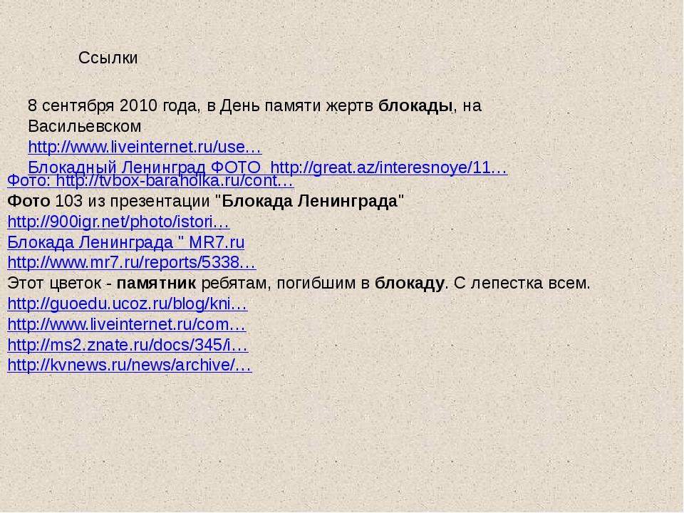 8 сентября 2010 года, в День памяти жертв блокады, на Васильевском http://www...