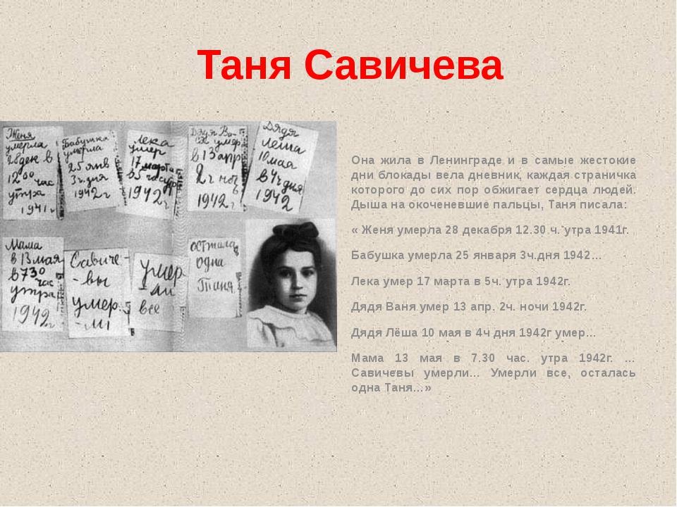 Таня Савичева Она жила в Ленинграде и в самые жестокие дни блокады вела днев...