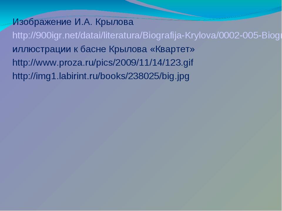 Изображение И.А. Крылова http://900igr.net/datai/literatura/Biografija-Krylov...