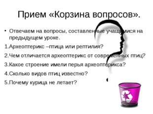 Прием «Корзина вопросов». Отвечаем на вопросы, составленные учащимися на пред
