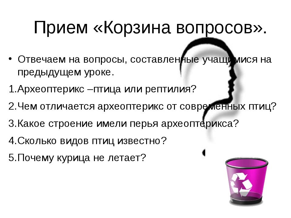 Прием «Корзина вопросов». Отвечаем на вопросы, составленные учащимися на пред...