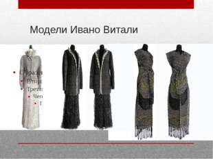 Модели Ивано Витали