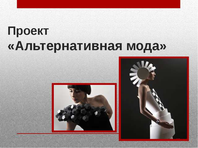Проект «Альтернативная мода»