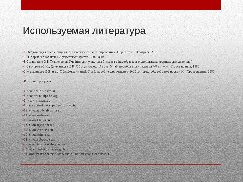 Используемая литература 1.Окружающая среда: энциклопедический словарь-справоч...