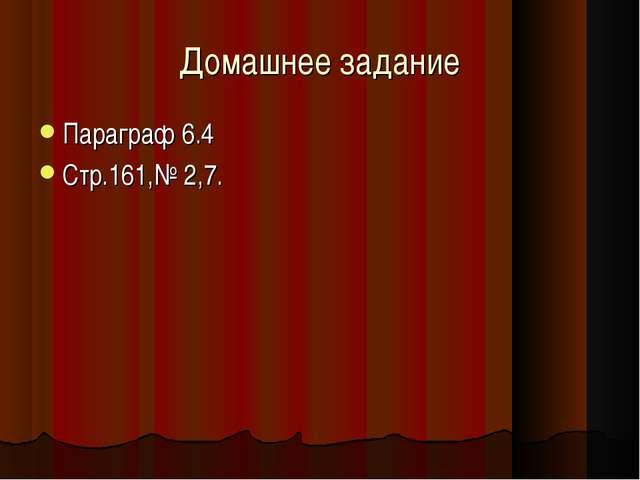 Домашнее задание Параграф 6.4 Стр.161,№ 2,7.