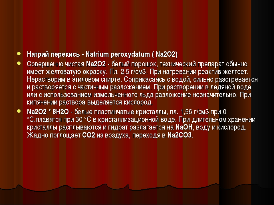 Натрий перекись - Natrium peroxydatum ( Na2O2) Совершенно чистая Na2O2 - белы...