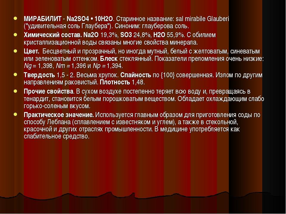 """МИРАБИЛИТ - Na2SO4 • 10H2O. Старинное название: sal mirabile Glauberi (""""удиви..."""