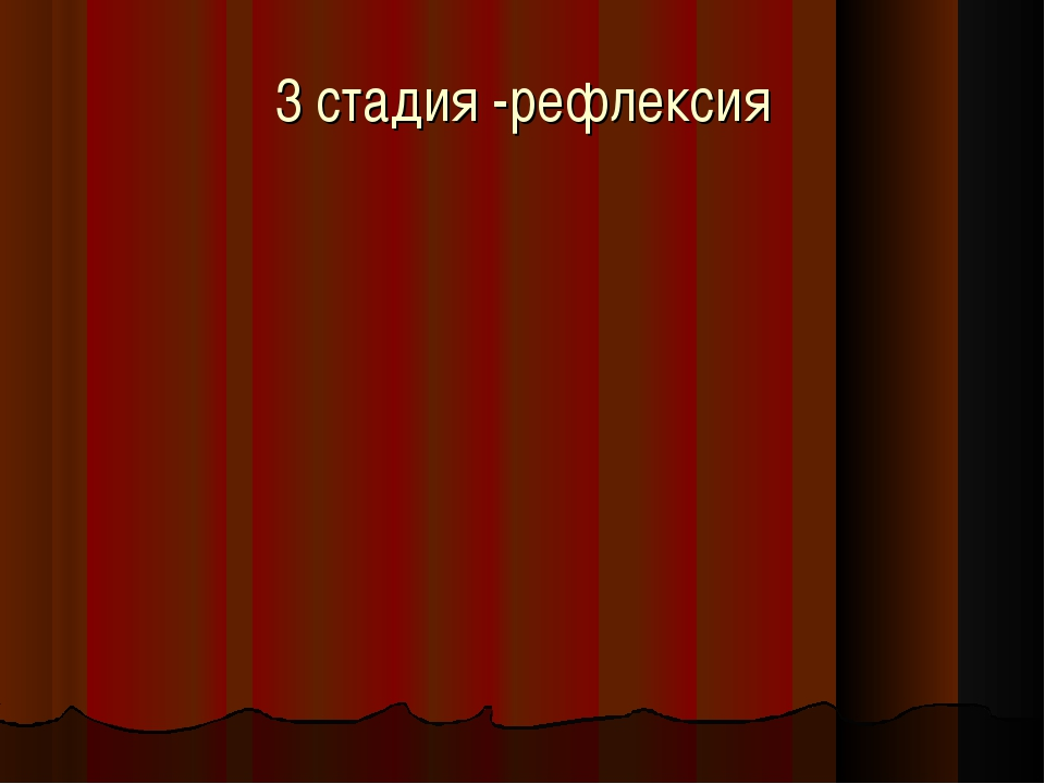 3 стадия -рефлексия