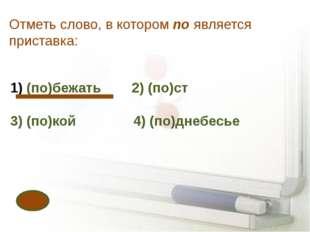 Отметь слово, в котором по является приставка: (по)бежать 2) (по)ст 3) (по)ко