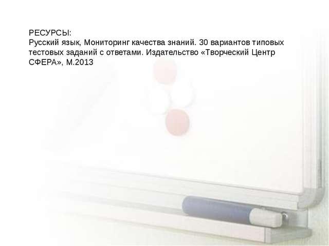 РЕСУРСЫ: Русский язык, Мониторинг качества знаний. 30 вариантов типовых тесто...