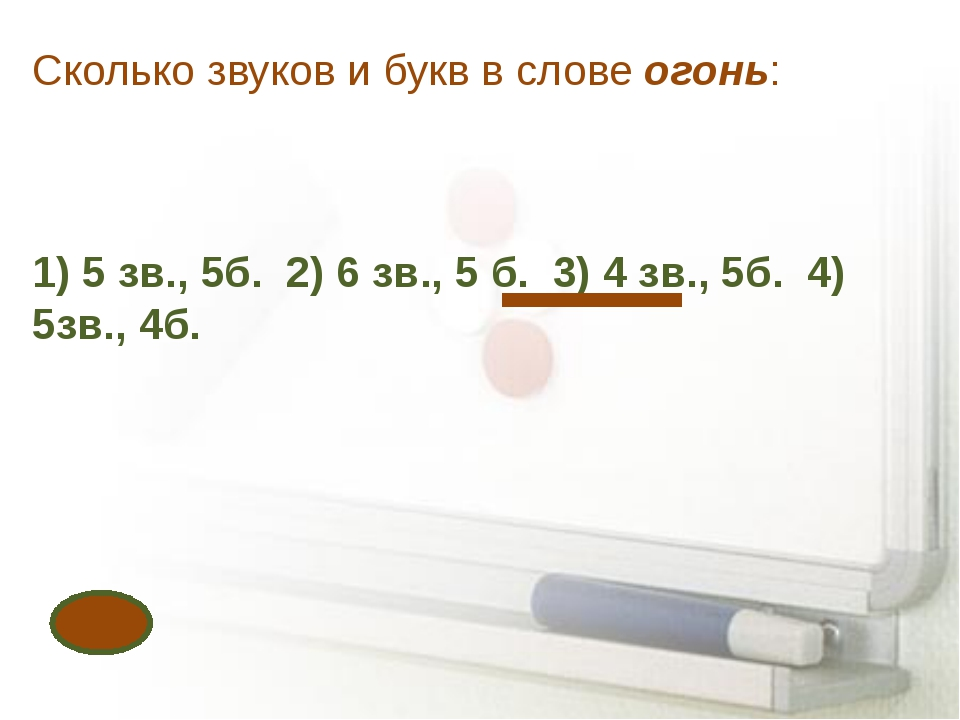 Сколько звуков и букв в слове огонь: 1) 5 зв., 5б. 2) 6 зв., 5 б. 3) 4 зв., 5...