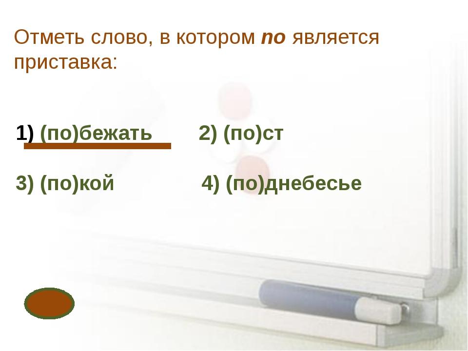 Отметь слово, в котором по является приставка: (по)бежать 2) (по)ст 3) (по)ко...