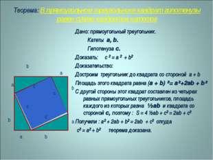 Теорема: В прямоугольном треугольнике квадрат гипотенузы равен сумме квадрато