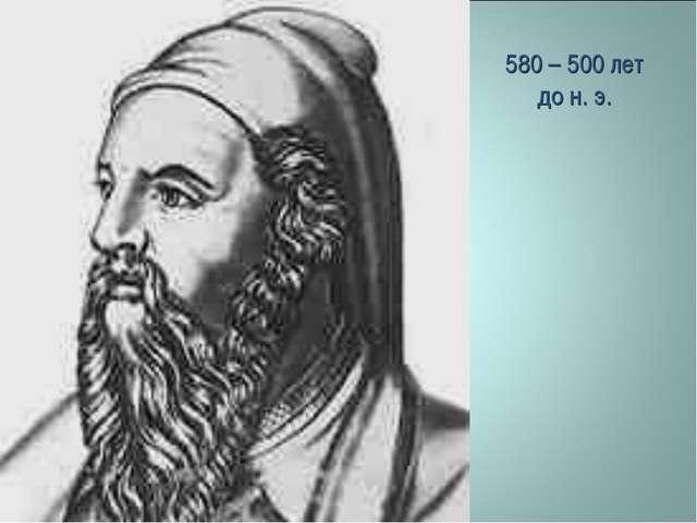 580 – 500 лет до н. э.