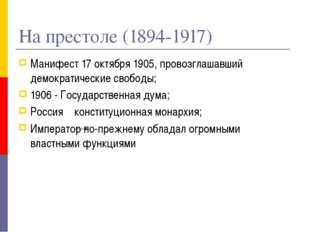 На престоле (1894-1917) Манифест 17 октября 1905, провозглашавший демократиче