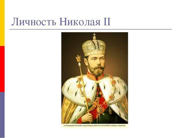 Личность Николая II