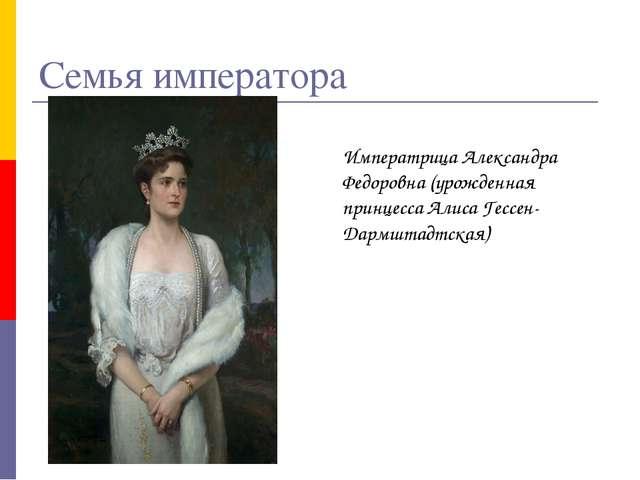 Семья императора Императрица Александра Федоровна (урожденная принцесса Алиса...