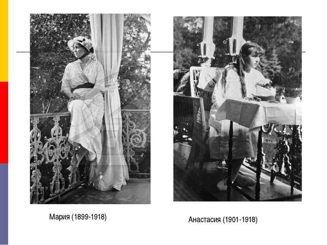 Мария (1899-1918) Анастасия (1901-1918)