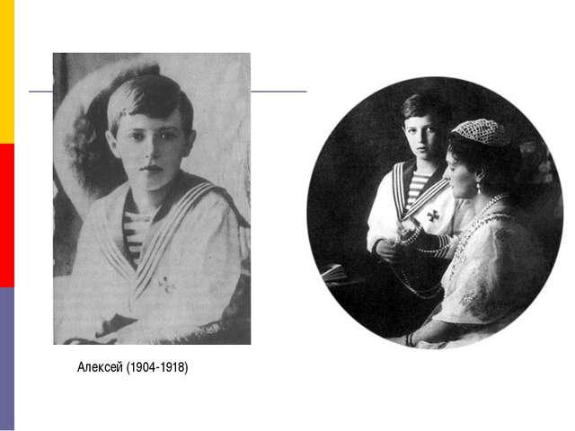 Алексей (1904-1918)