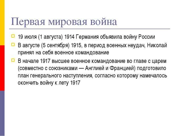 Первая мировая война 19 июля (1 августа) 1914 Германия объявила войну России...