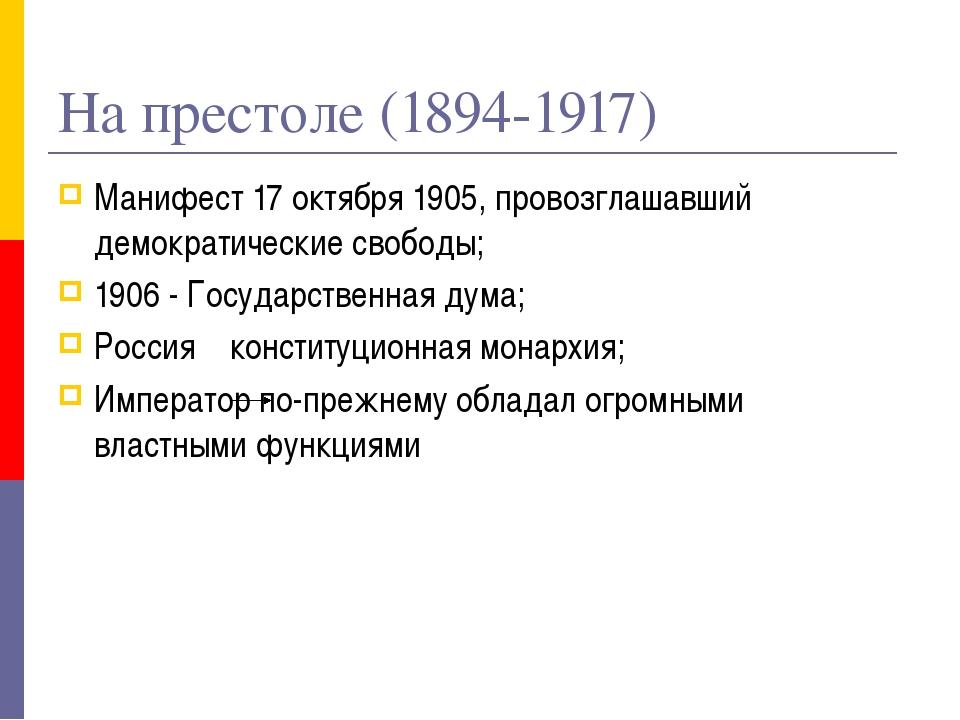 На престоле (1894-1917) Манифест 17 октября 1905, провозглашавший демократиче...