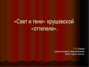 «Свет и тени» хрущевской «оттепели». Т. А. Зюрина, учитель истории и общество