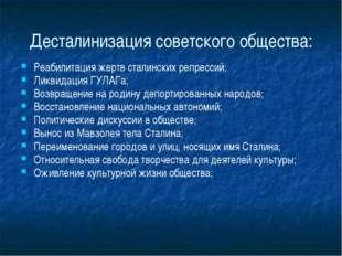 Десталинизация советского общества: Реабилитация жертв сталинских репрессий;
