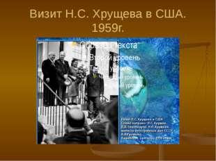 Визит Н.С. Хрущева в США. 1959г.