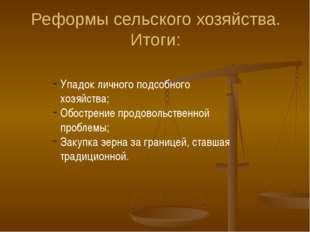 Реформы сельского хозяйства. Итоги: Упадок личного подсобного хозяйства; Обос