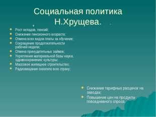 Социальная политика Н.Хрущева. Рост окладов, пенсий; Снижение пенсионного воз